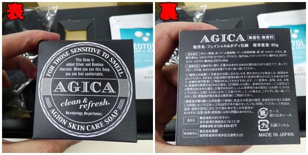 AGICAスキンケアソープ箱