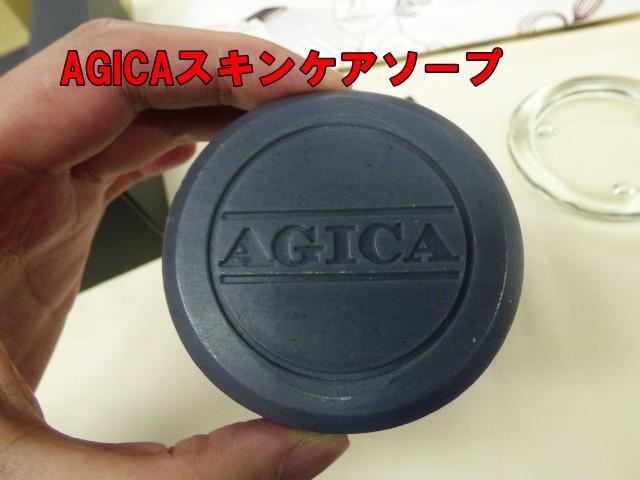 AGICAスキンケアソープ