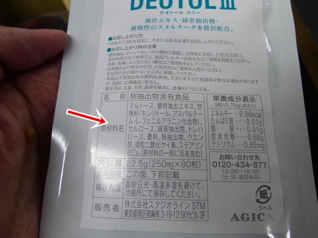 AGICAデオトールスリーサプリメント成分
